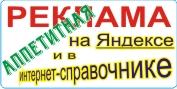 Реклама на Яндексе и в интернет-справочнике